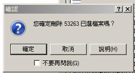 winscp_del_file_02