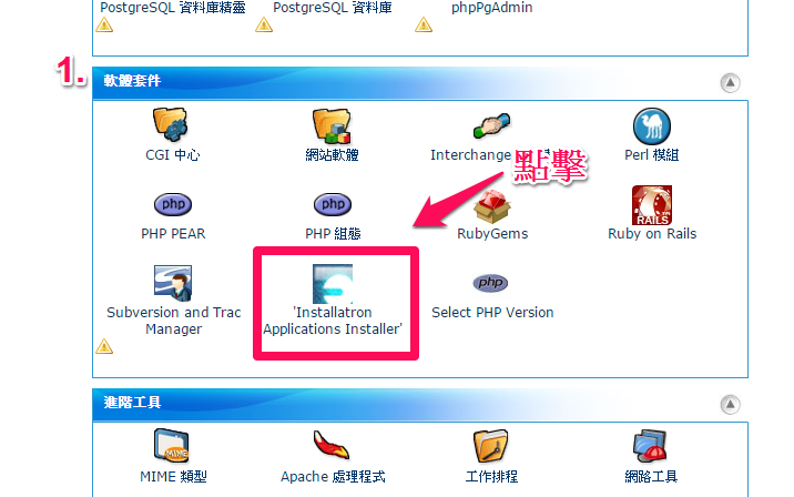 點擊 cpanel > 'Installatron Applications Installer' 功能