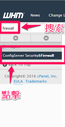whm_firewall_02