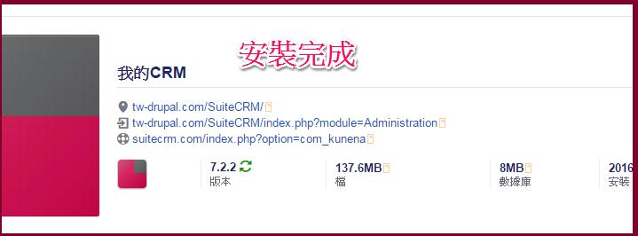 SuiteCRM_instlalatron_05