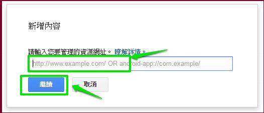 google_webmaster_tools_02