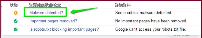 google_webmaster_tools_06