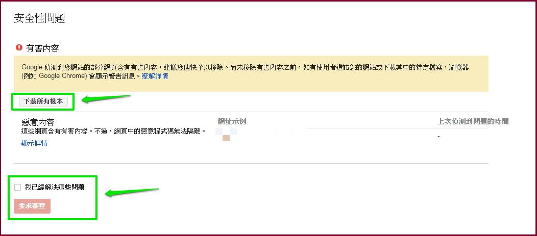 google_webmaster_tools_07