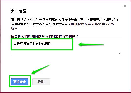 google_webmaster_tools_08