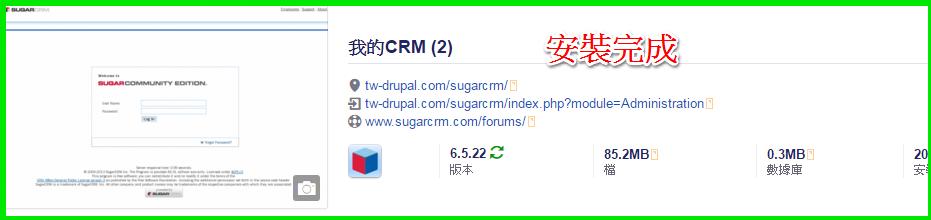 installatron_SugarCRM_05