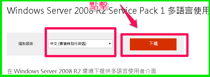 windows_2008_r2_sp1_language_02
