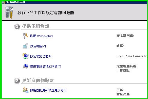 windows_2008_r2_sp1_language_08