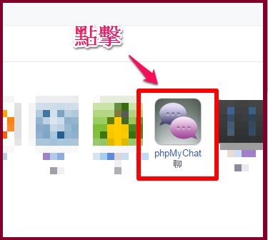 installatron_phpMyChat_01