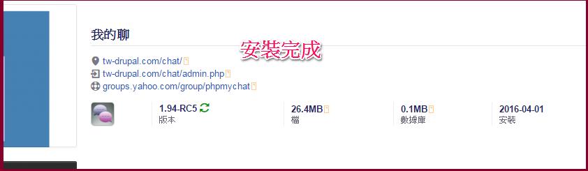 installatron_phpMyChat_05