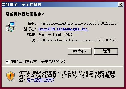 openvpn_install_08