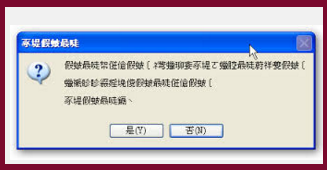 windows_traditional_Chinese_issue_01