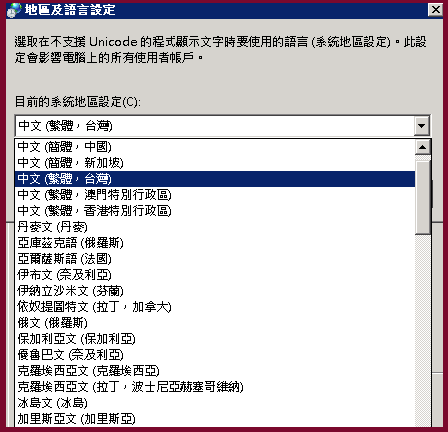 windows_traditional_Chinese_issue_04