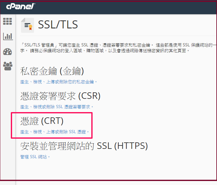 cpanel_ssl_renew_01