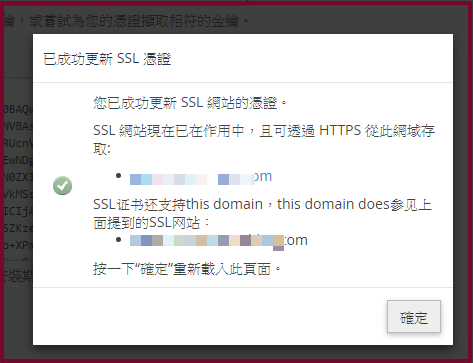cpanel_ssl_renew_06