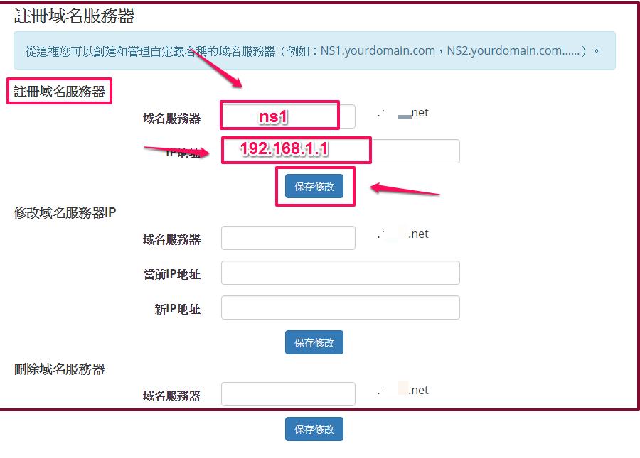 registry_name_server_04
