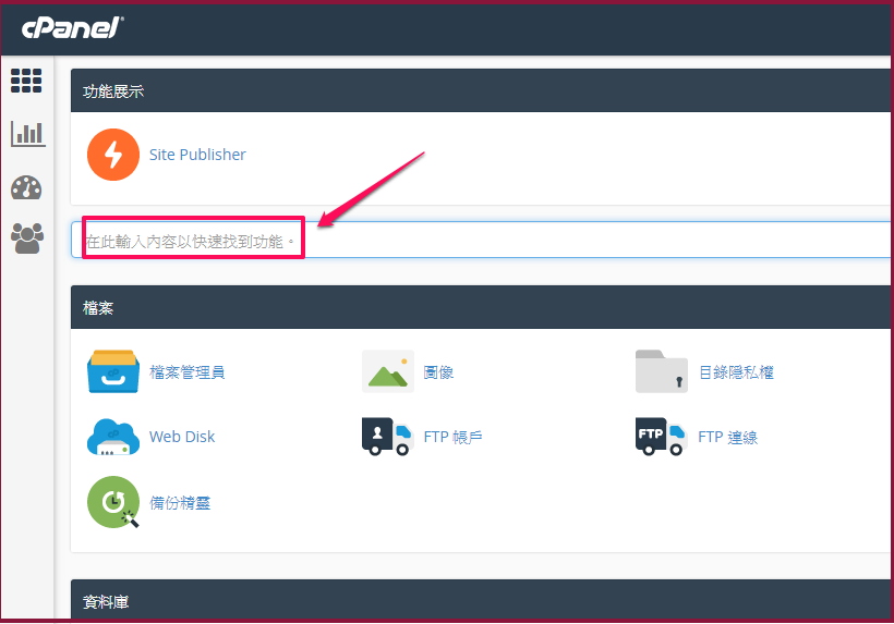 search_of_cpanel_01