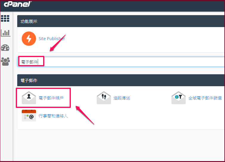 search_of_cpanel_02