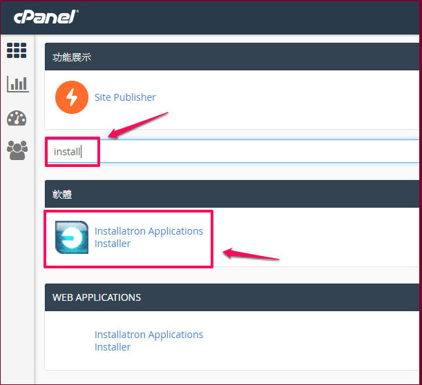 search_of_cpanel_04