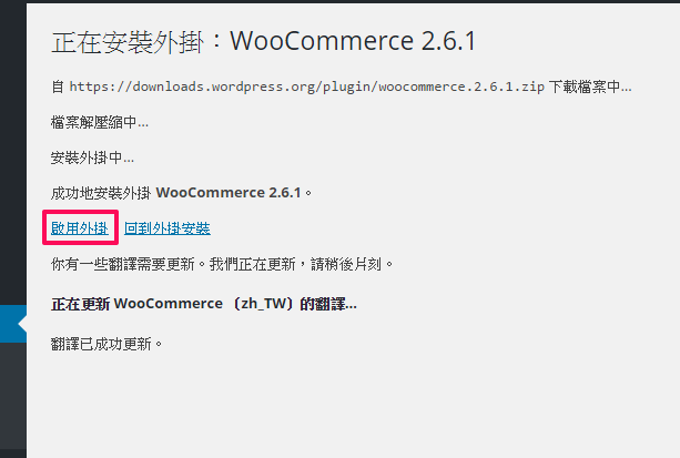 wordpress_woocommerce_install_04