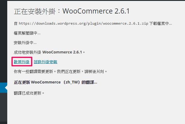 wordpress_woocommerce_install_04