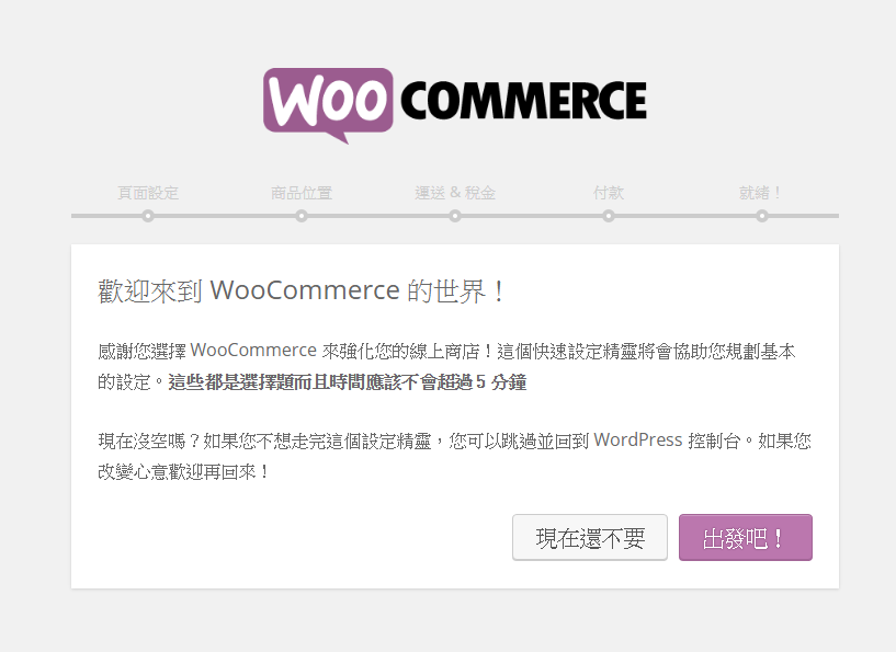 wordpress_woocommerce_install_05