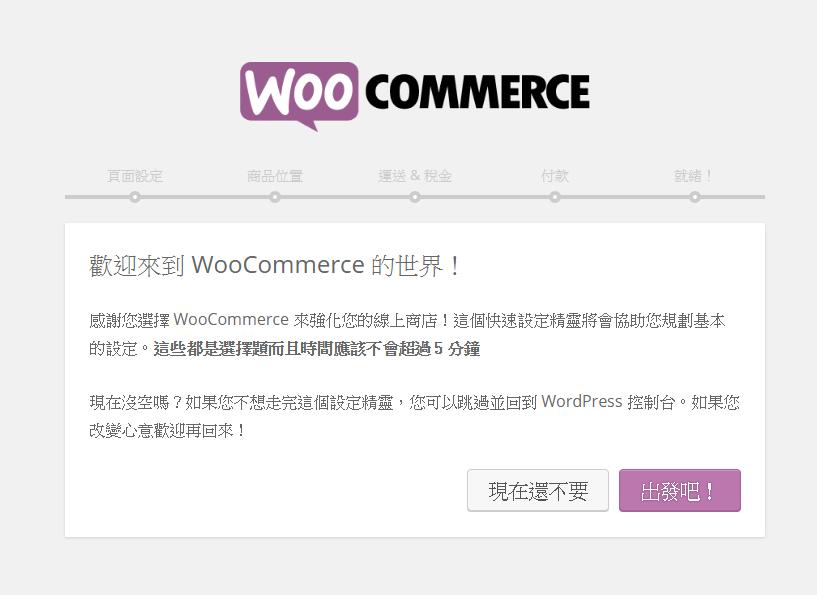 wordpress_woocommerce_install_05