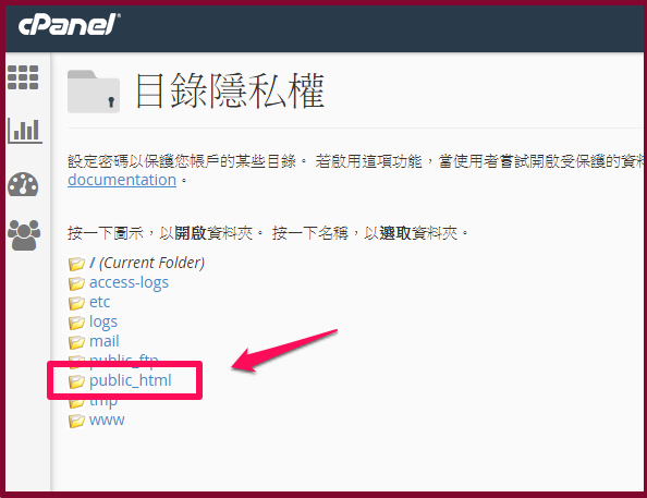 cpanel_protection_folder_02
