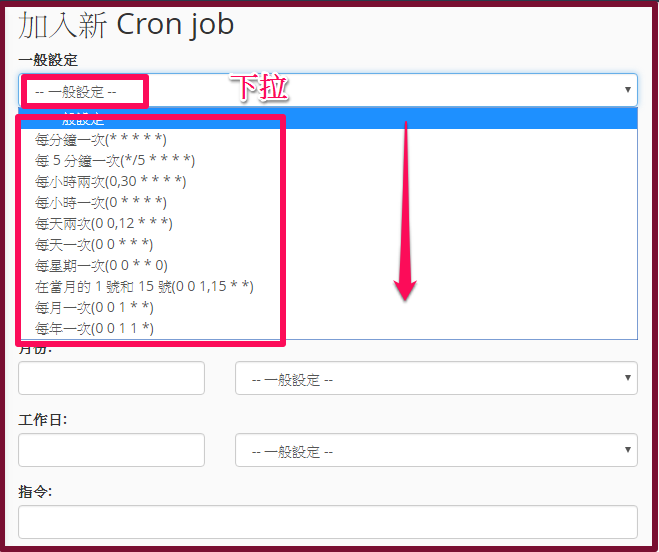 cron_job_setup_02