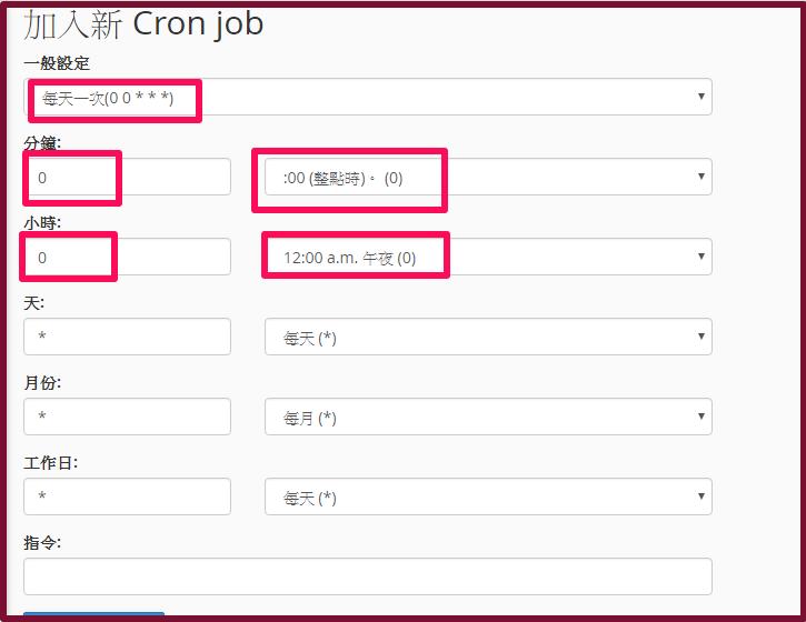 cron_job_setup_03