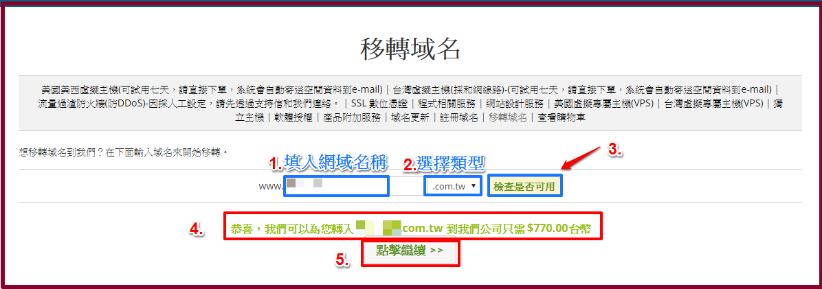 transfer_domain_02