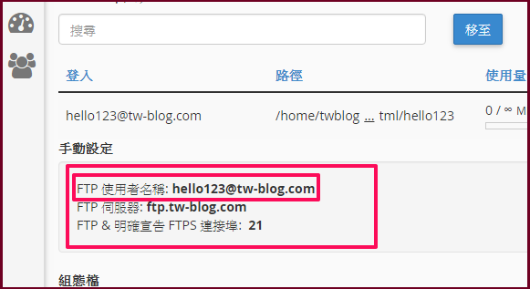how_to_create_sub_ftp_account_by_cpanel_05