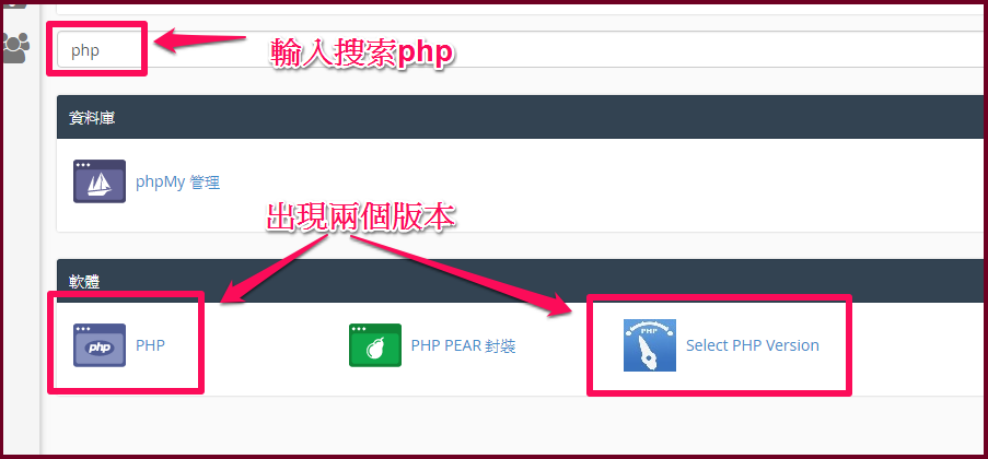 how_to_setup_phpini_by_cpanel_01