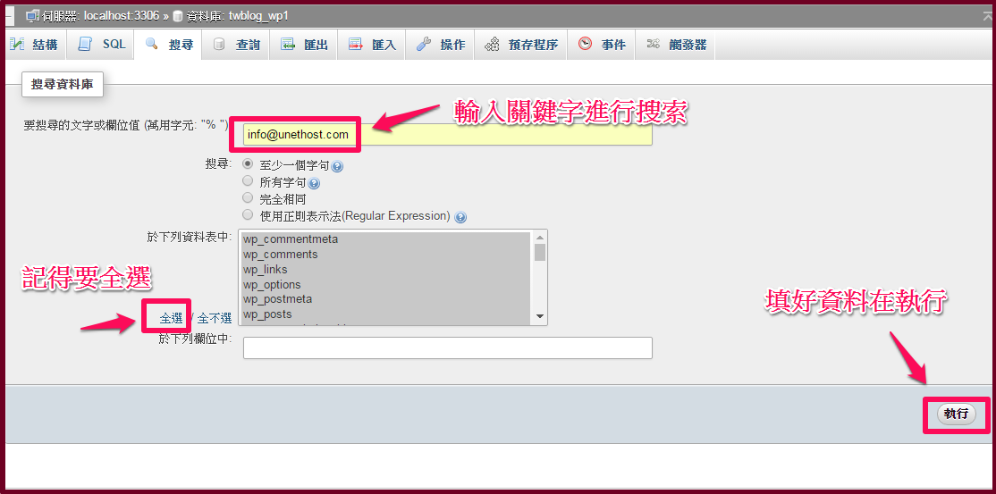 search_for_phpmyadmin_at_cpanel_04