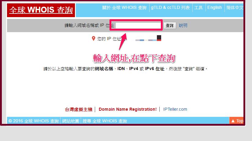 whois_check_dns_server_01