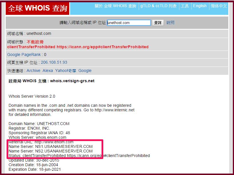whois_check_dns_server_02