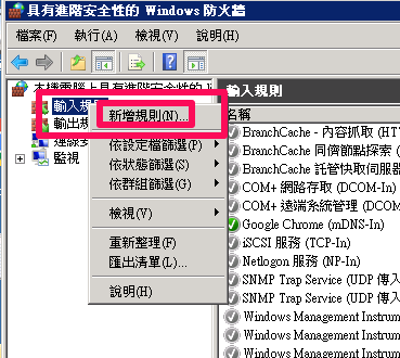 windows_remote_desktop_port_03