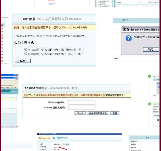 ecshop 與 ucenter 的問題 (解除ucenter整合)