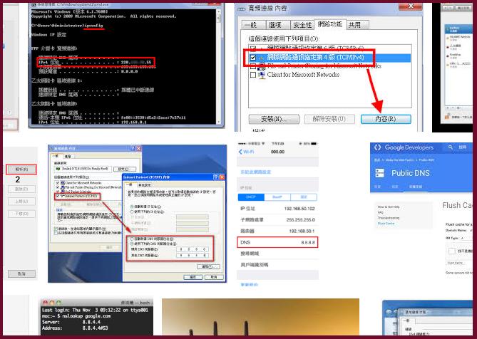 網域的name server不穩定所產生的問題(及可能的中毒狀況)